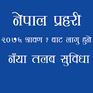 Nepal Prahari New Salary 2076 Nepal Government