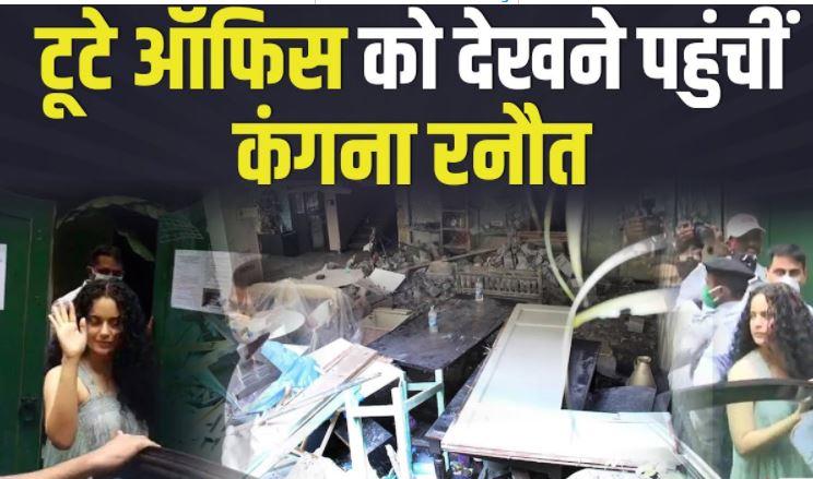 kangana-ranaut-took-stock-of-her-office-bmc-vandalized