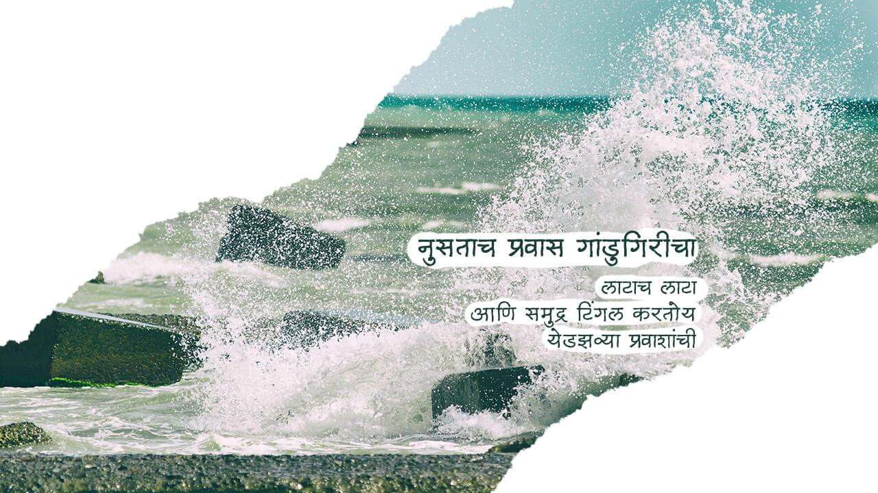 नुसताच प्रवास गांडुगिरीचा - मराठी कविता | Nustach Pravas Gandugiricha - Marathi Kavita