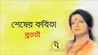 Shesher Kobita (শেষের কবিতা) Rabindranath Tagore | Bengali Poem