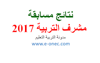 نتائج مسابقة مشرف التربية 2017