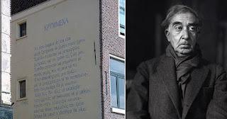 Το υπέροχο ποίημα του Καβάφη που κοσμεί κτήριο στην Ολλανδία