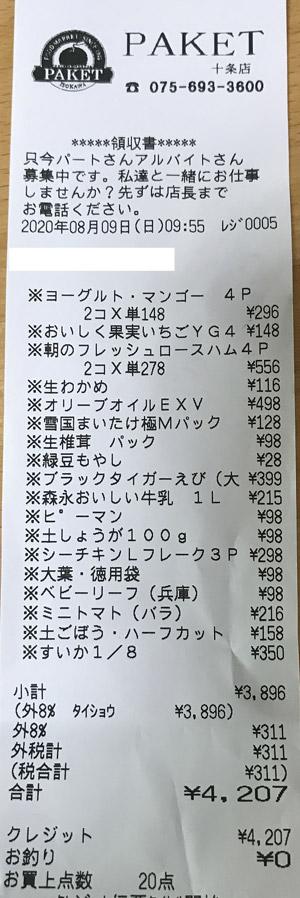 PAKET パケット 十条店 2020/8/9 のレシート