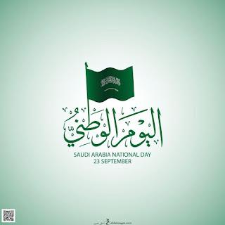 رمزيات اليوم الوطني السعودي 1441