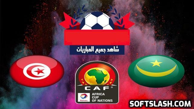 مباشر مبارة تونس و موريتانيا امم افريقيا بدون تقطيع مباشر