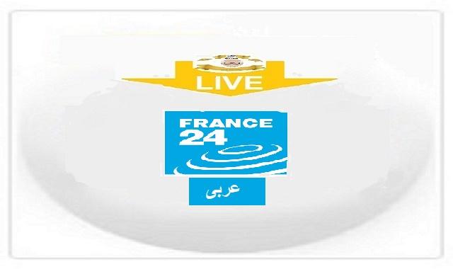الفرنسيه 24 بالعربيه| بث مباشر|FRANCE24-ARABIC