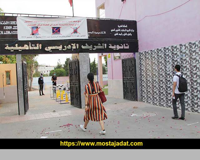 مراكز الامتحان تفتح أبوابها في وجه مترشحي الباك في ظروف استثنائية