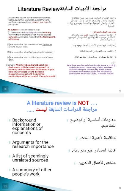 مكونات المقالة العلمية الجيدة باللغتين IMG_20201102_190844.