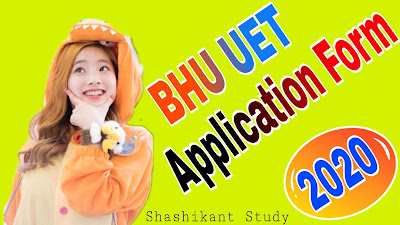BHU-UET-Application-Form-2020-Apply-Online