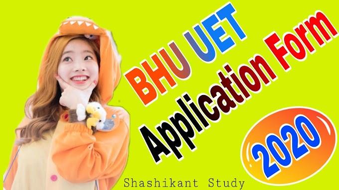 BHU UET Application Form 2020 - Apply Online