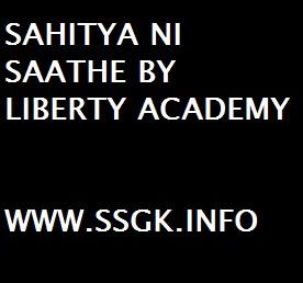 SAHITYA NI SAATHE BY LIBERTY ACADEMY