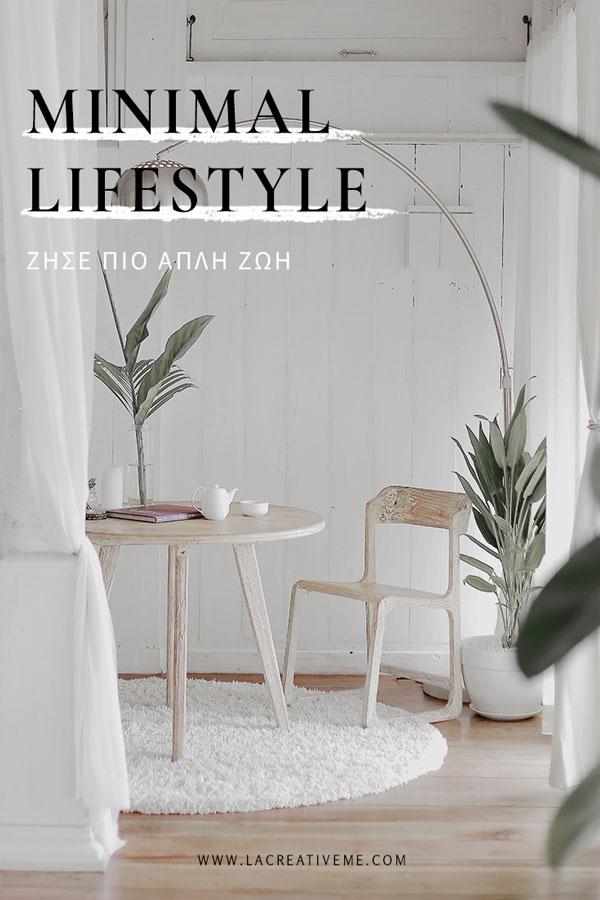 Minimal Lifestyle | Ζήσε πιο απλή ζωή