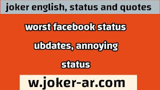 50 Worst Facebook Status Updates 2021, Annoying Status, Annoying Facebook Status - joker english