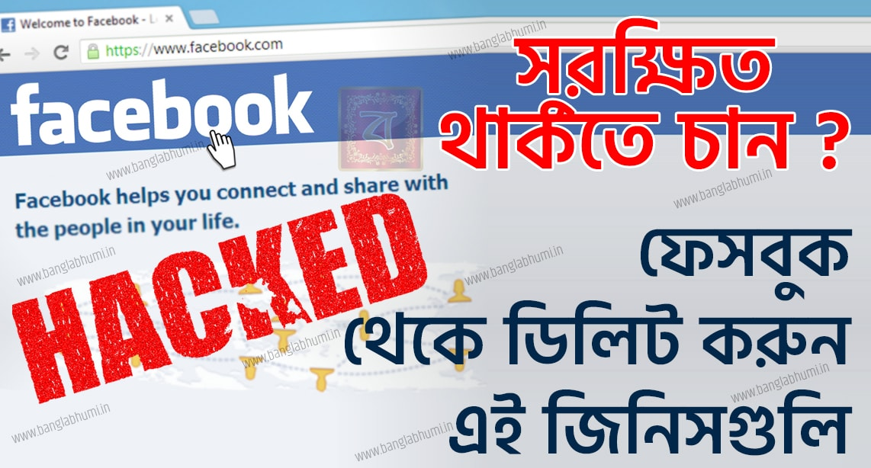 Top Ten Facebook Security Tips in Bengali Language