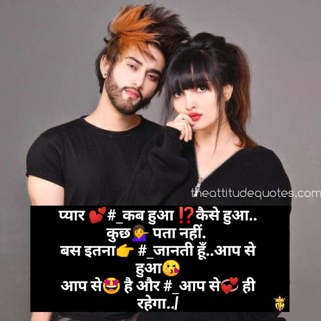 real love status in hindi, love shayari in hindi for husband, love and romantic shayari in hindi