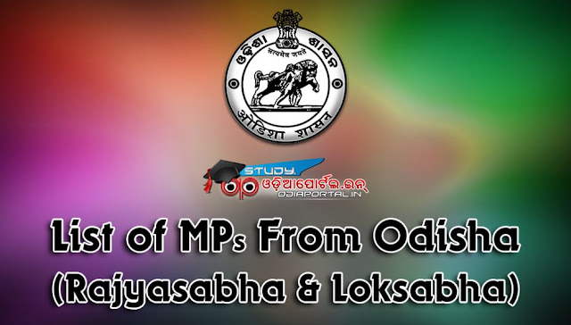 Rajya Sabha members from Odisha List, Loka Sabha members from Odisha list, Members of Parliament (MP) from Odisha State (Lokasabha and Rajyasabha), MP MLA List of Odisha, 2014 general election 21 loksabha seats odisha, rajya sabha members odisha pdf