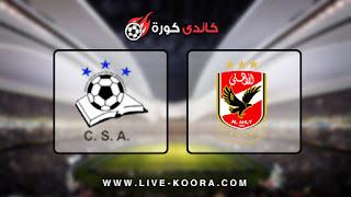 مشاهدة مباراة الأهلي وكانو سبورت اليوم بث مباشر السبت 14-09-2019 في دوري أبطال أفريقيا