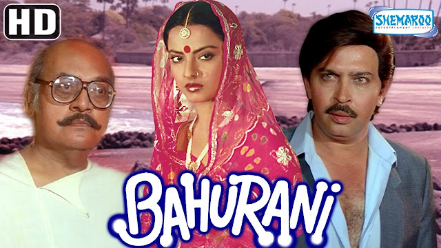 Bahurani (1989) Hindi Superhit Movie Ft. Rakesh Roshan, Rekha & Utpal HD