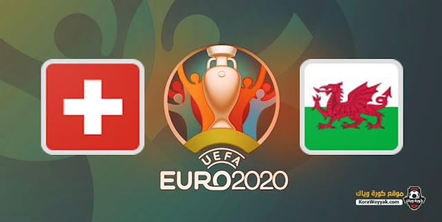 نتيجة مباراة ويلز وسويسرا اليوم 11 يونيو 2021 في يورو 2020