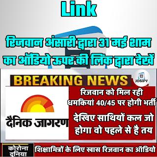 रिजवान अंसारी द्वारा 31 मई शाम का ऑडियो 40/45 पर भारी संपन्न की धमकी Rijwan Ansari 69000 Shikshak Bharti Latest Audio 31 May
