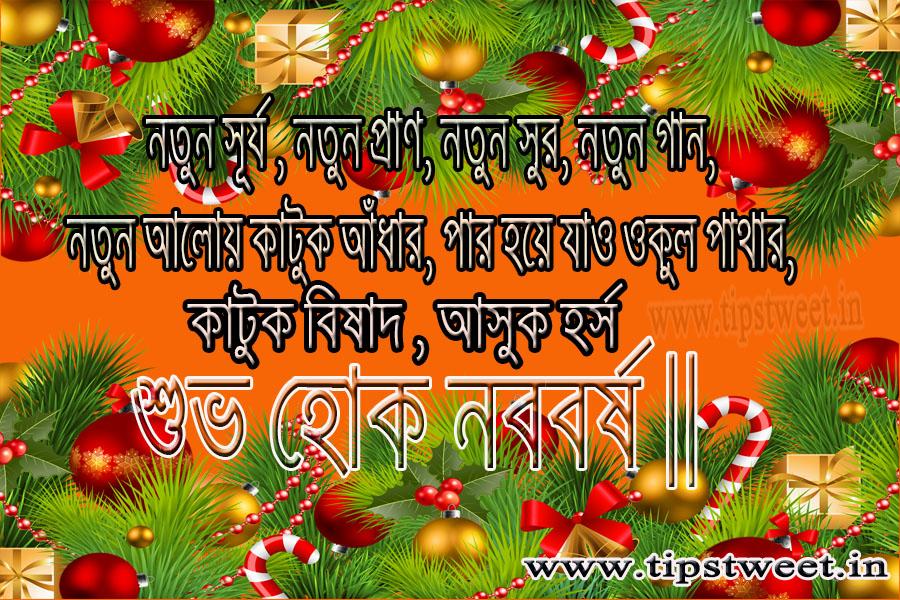 Subho noboborsho sms facebook status sms messages wishes tips subho noboborsho sms facebook status m4hsunfo