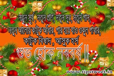 Subho Noboborsho SMS Facebook Status