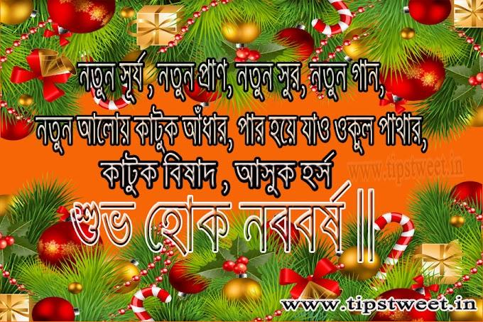 Subho Noboborsho SMS Facebook Status, SMS Messages Wishes