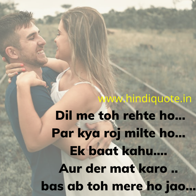 Dil me toh rehte ho