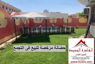حضانة مرخصة للبيع فى التجمع الخامس داخل كمبوند شهير بالقرب من التسعين وكونكورد بلازا القاهرة الجديدة