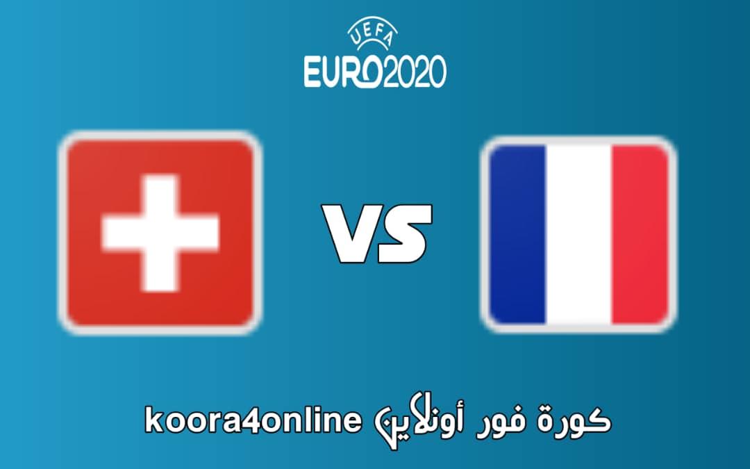 مشاهدة مباراة فرنسا و سويسرا بث مباشر اليوم 28-06-2021 كاس امم اوروبا 2021