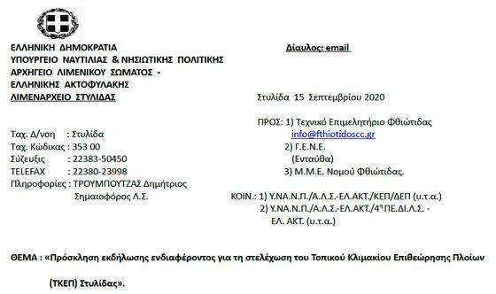 Πρόσκληση εκδήλωσης ενδιαφέροντος για τη στελέχωση του Τοπικού Κλιμακίου Επιθεώρησης Πλοίων (ΤΚΕΠ) Στυλίδας
