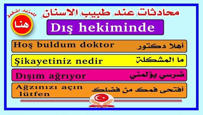 """محادثات اللغة التركية : عند طبيب الاسنان """"Dış hekiminde"""""""