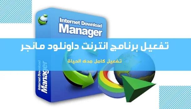 تفعيل برنامج انترنت داونلود مانجر IDM اخر اصدار مدى الحياة  تفعيل كامل بدون كراك