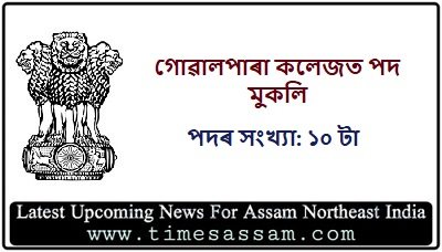 vacancy 2020  assam recruitment goalpara  rrb recruitment 2020  goalpara court vacancy  bank recruitment 2020  dc office recruitment  railway recruitment  ngo jobs in goalpara