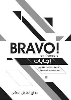 إجابات كتاب المراجعة النهائية برافو Barvo للغة الفرنسية الصف الثالث الثانوي 2020