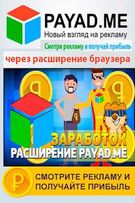 заработок в интернете на расширение
