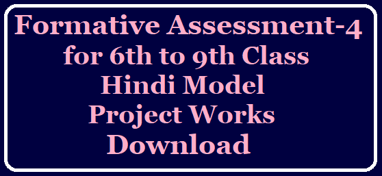 Formative Assessment Project Works Proforma in Hindi for 6th to 9th Class Students Download /2020/02/FA-4-HINDI-Project-works-for-6th-to-9th-class-Download.html