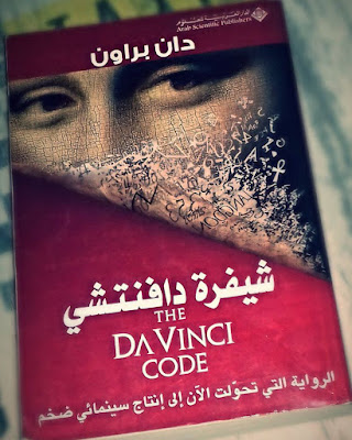 تحميل كتاب رواية شيفرة دافنشي المثيرة للجدل
