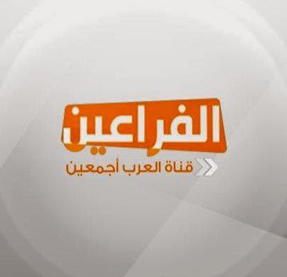 البث الحي والمباشر لقناة الفراعين الفضائية المصرية اون لاين