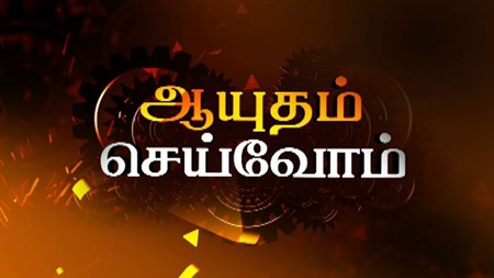 """Aayutham Seivom – """" Simple ways to manufacture """" Aayutha Poojai Special"""