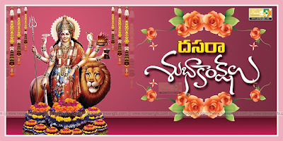 happy-dussehra-durga-pooja-latest-telugu-quotes-and-greetings-naveengfx.com