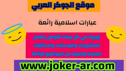 عبارات إسلامية رائعة 2021 - الجوكر العربي