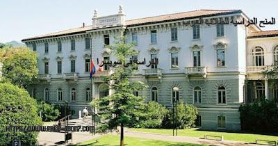منح ماجستير في سويسرا بجامعة سويسرا الإيطالية