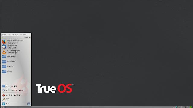 TrueOSのシステム言語を日本語にすると、メニュー類は日本語表示になります。