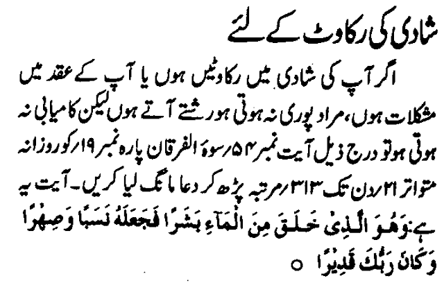 Shadi Me Rukawat Door Karne Ka Wazifa