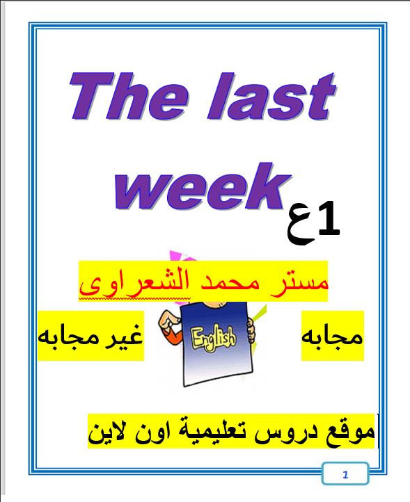 مراجعة ليلة الإمتحان (مجابه &غير مجابه) الصف الأول الإعدادى الترم الأول 2021 مسترمحمد الشعراوى