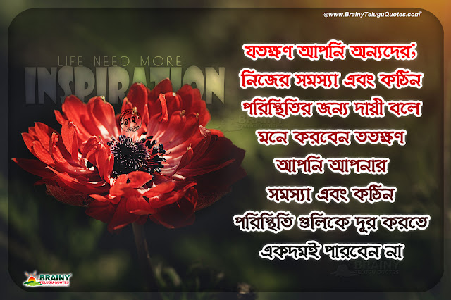 bengali quotes, famous life changing words in begali, bengali quotes on life