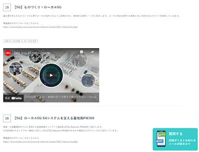 富士通のオンラインブース