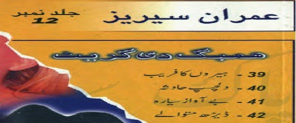 http://www.bookstube.net/2014/10/humbig-great-by-ibn-e-safi.html