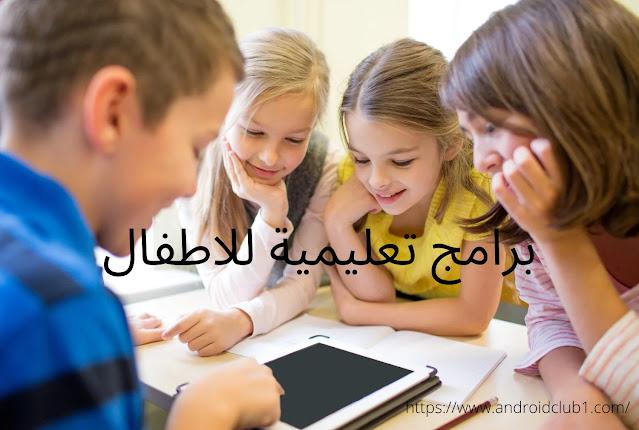 برامج تعليمية للاطفال